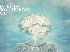 капанът-на-положителното-мислене