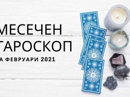 месечен тароскоп за февруари 2021