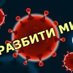 10 разбити мита за коронавируса